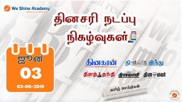 Current Affairs in Tamil 3rd February 2019 - Get Guidance
